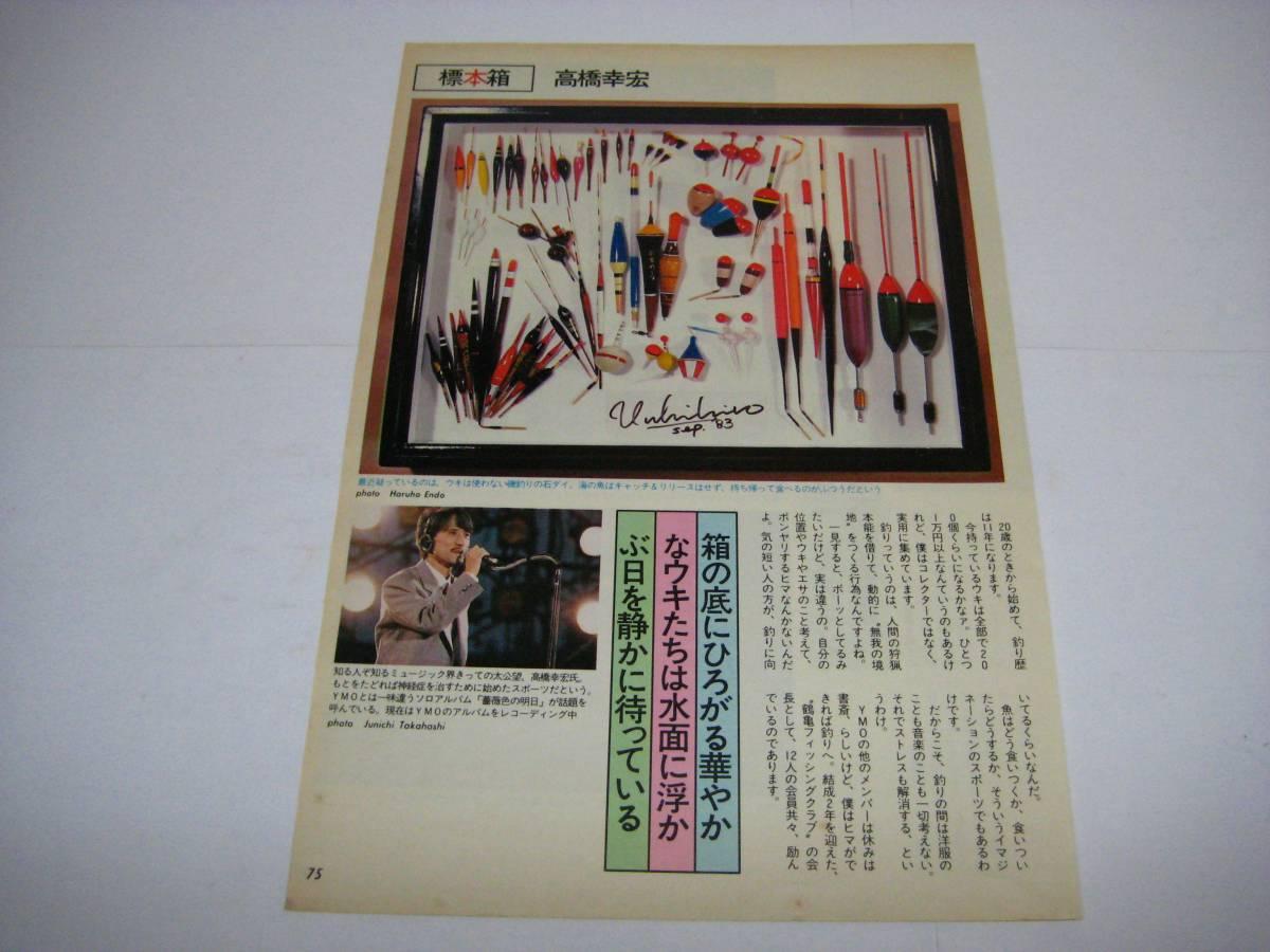 切り抜き 高橋幸宏 1980年代