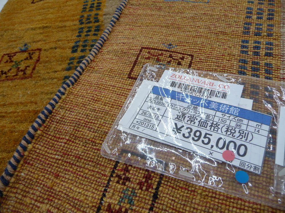 【大幅値下げ●放出品●見切り処分●最低激安特価】イラン ゾランヴァリ ギャッベ 絨毯 ラグ 150×96㎝ カシュクリ 遊牧民 ウール_画像8
