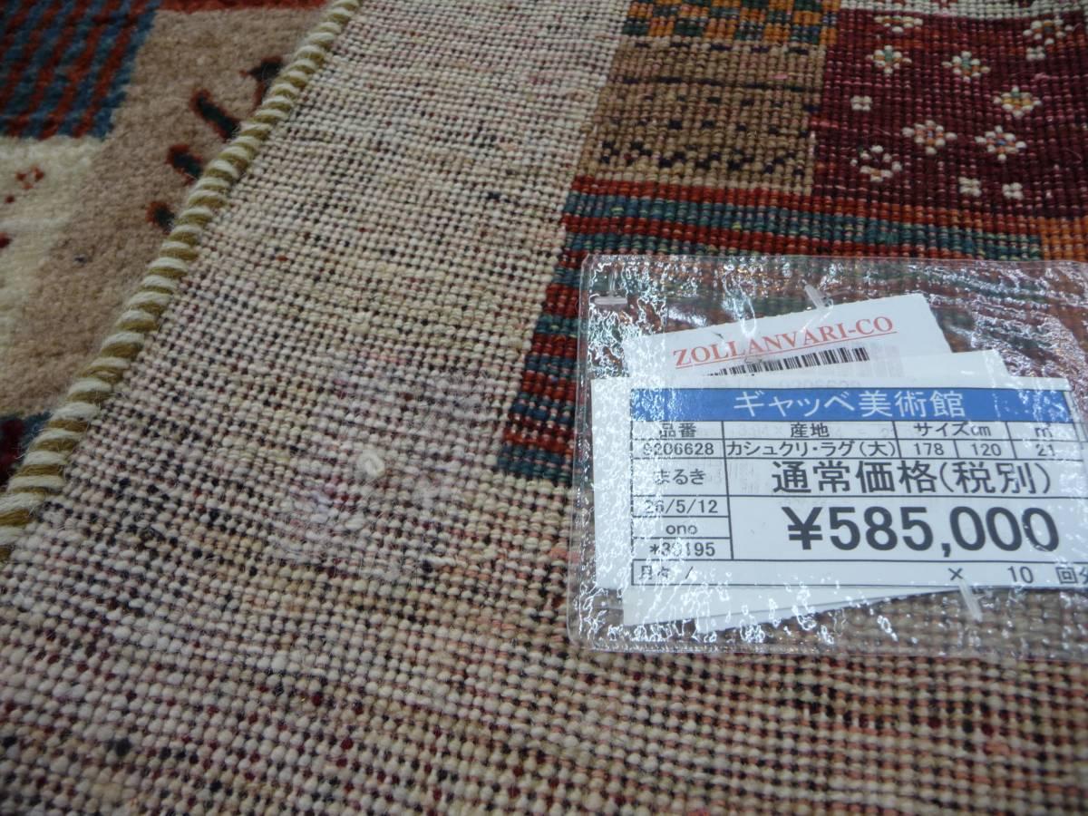 ●放出品●見切処分●値下げします ●【最低激安価格】イラン ゾランヴァリ ギャッベ 絨毯 ラグ 178×120㎝ カシュクリ 遊牧民 新品 ウール_画像10