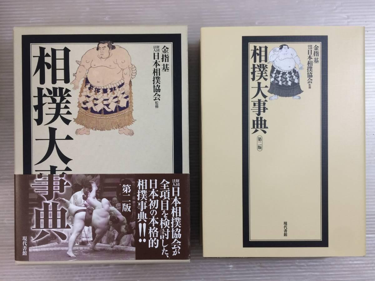 【TC】相撲大事典 金指基 現代書館 グッズの画像