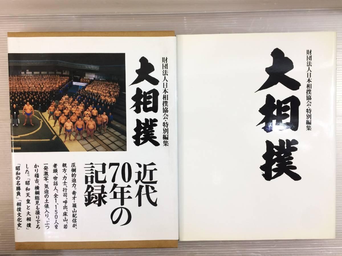 【TC】大相撲 近代70年の記録 土俵の神々 グッズの画像