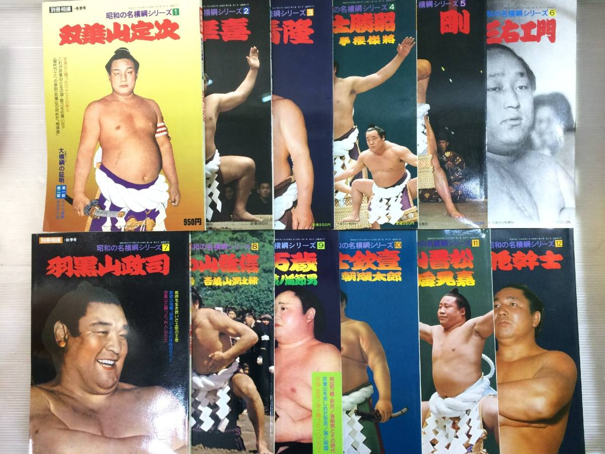 【TC】別冊相撲 昭和の名横綱シリーズ1~12 グッズの画像