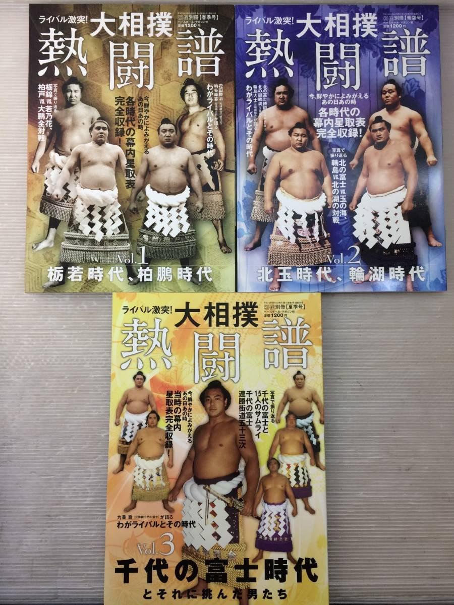 【TC】大相撲 熱闘譜 3冊 Vol.1~Vol.3 グッズの画像
