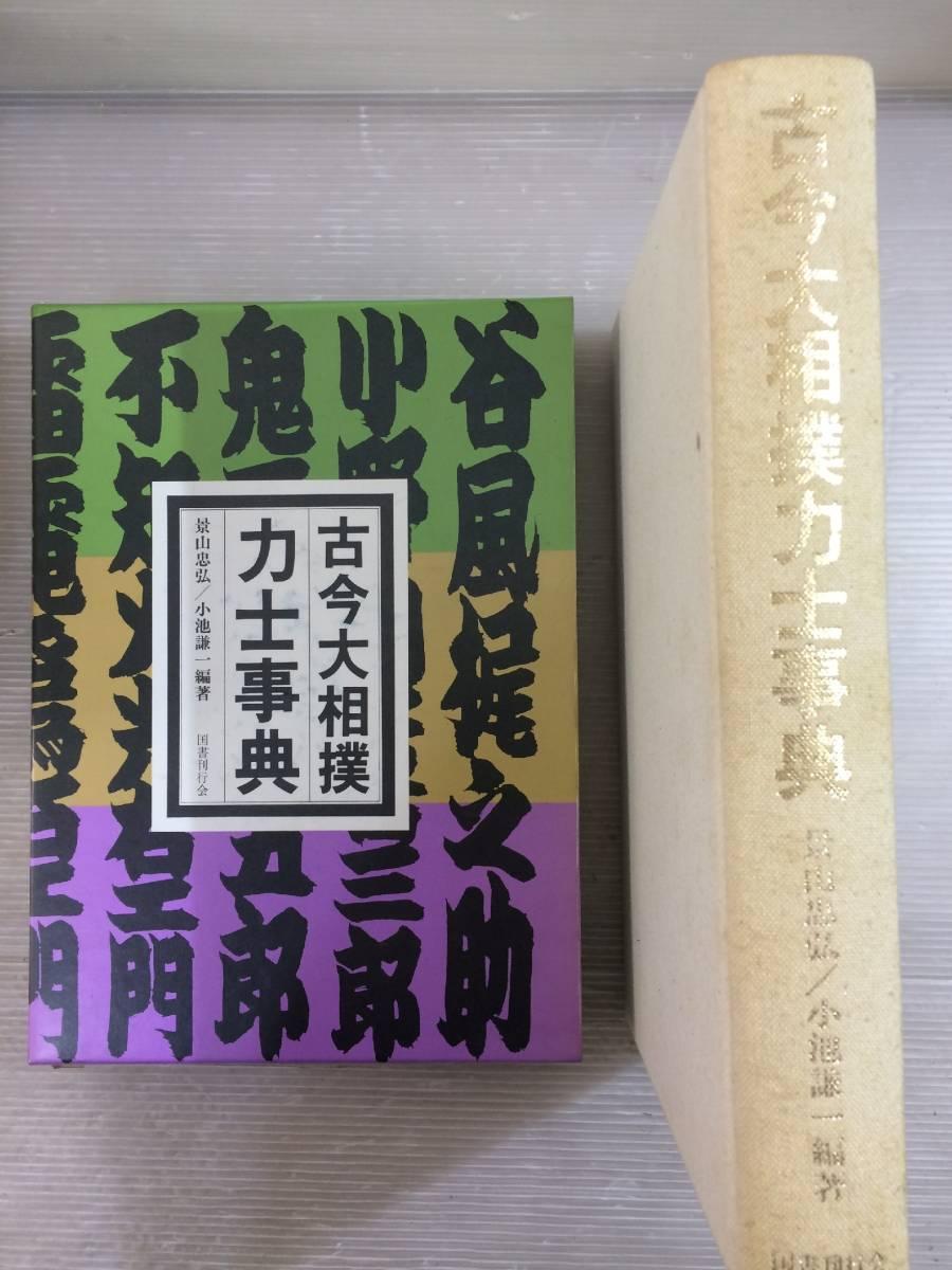 【TC】古今大相撲力士事典 平成元年 景山忠弘/小池謙一 グッズの画像