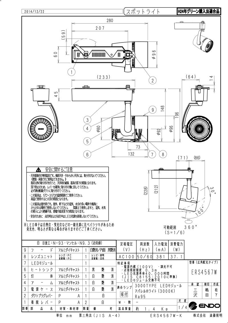 新品☆ENDO LEDスポットライト ERS4567W(ランプ付)ダクトレール 送料無料_画像4