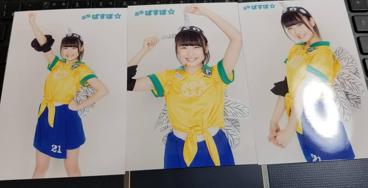 ぷちぱすぽ☆ 八木ひなた生写真2 三枚セット