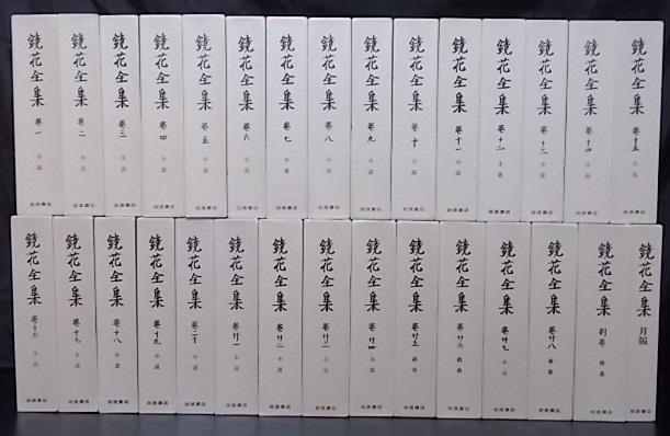 鏡花全集  全28巻+別巻・月報揃  全30巻揃 岩波書店