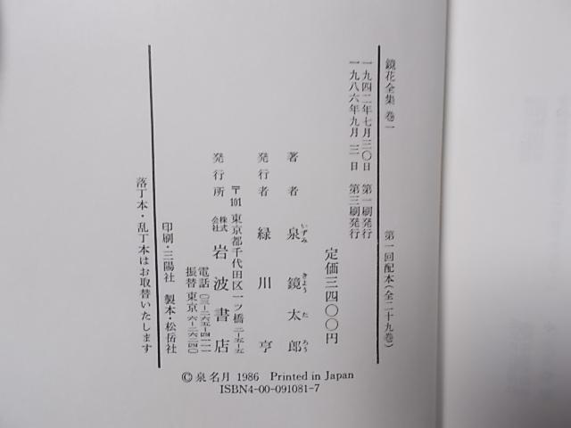鏡花全集  全28巻+別巻・月報揃  全30巻揃 岩波書店_画像3