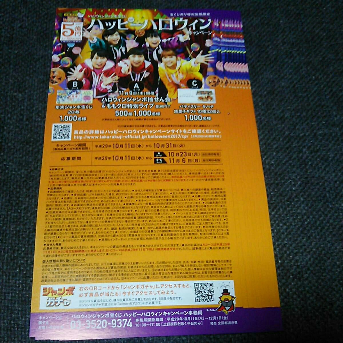 ハロウィンジャンボ 宝くじ ハッピーハロウィンキャンペーン ももクロ☆ ももいろクローバーZ 応募ハガキ10枚 ライブグッズの画像