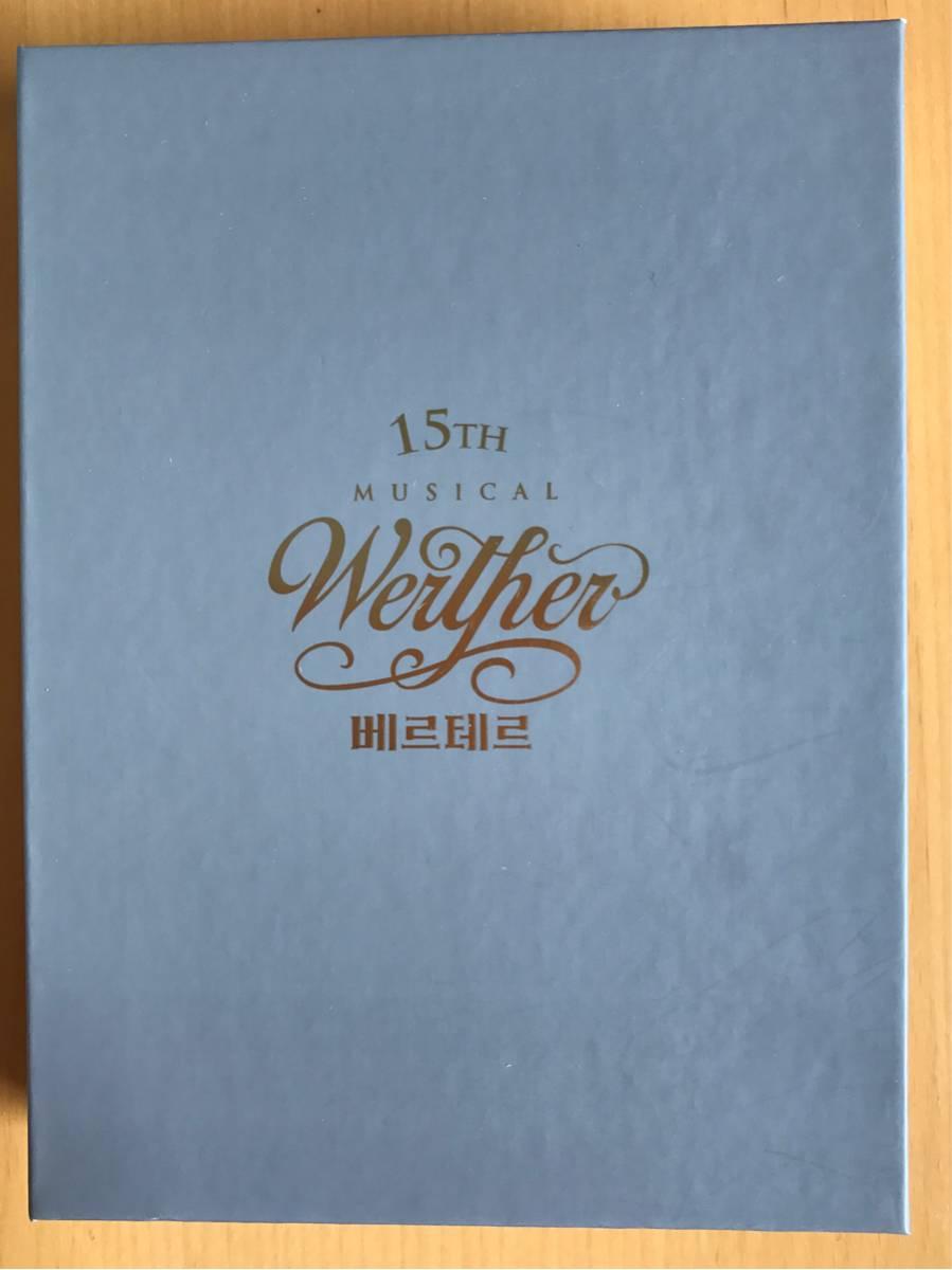 ウェルテル キュヒョン チョスンウ オムギジュン 15周年記念OST CD 完売品