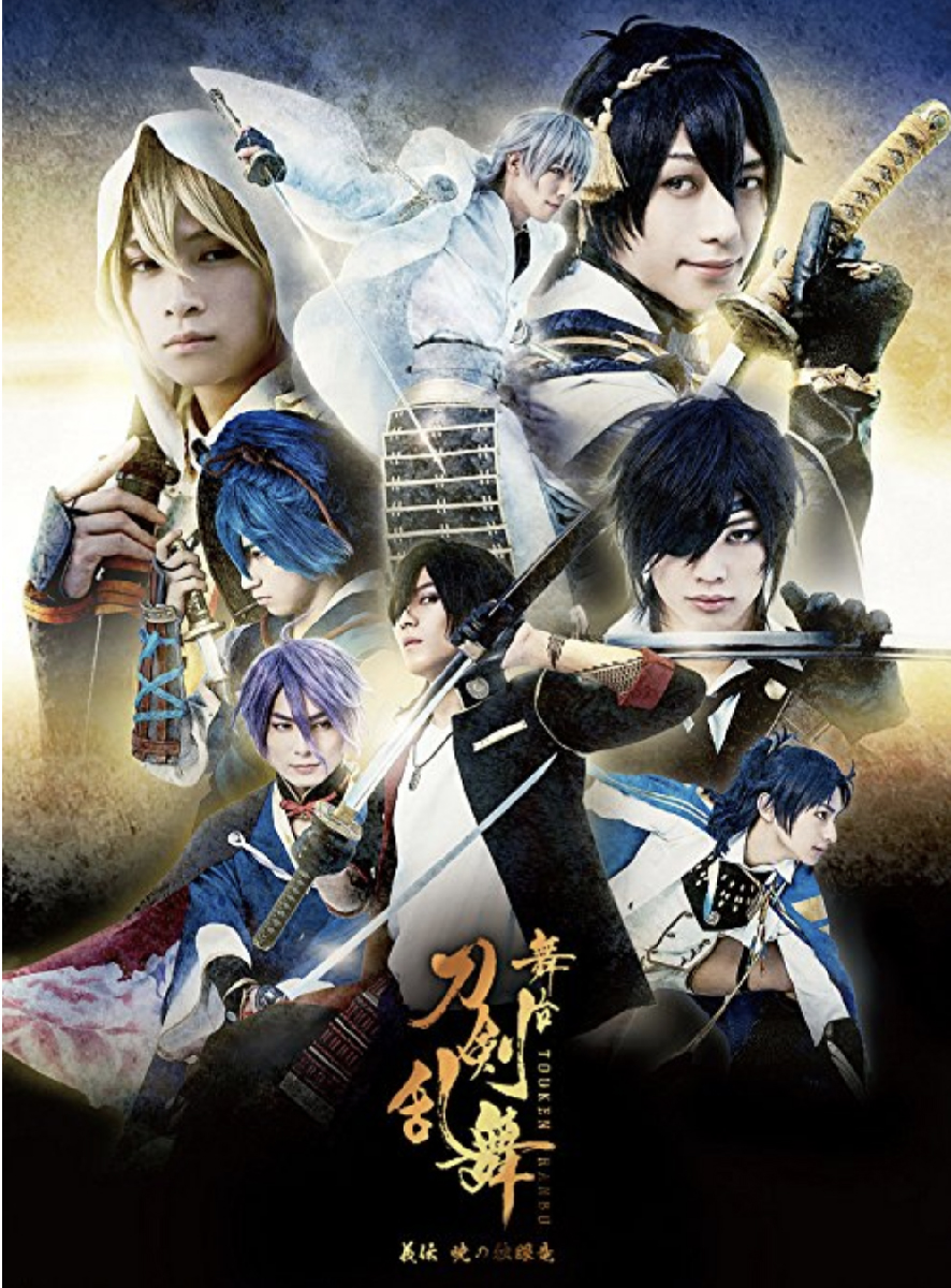 舞台『刀剣乱舞』義伝 暁の独眼竜(初回生産限定版) [DVD] グッズの画像