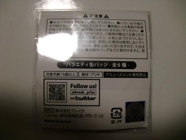 おそ松さん 「カラ松 ホスト」缶バッジ ぴえろ公式描き下ろしプライズシリーズ 非売品 ホスト松_画像2