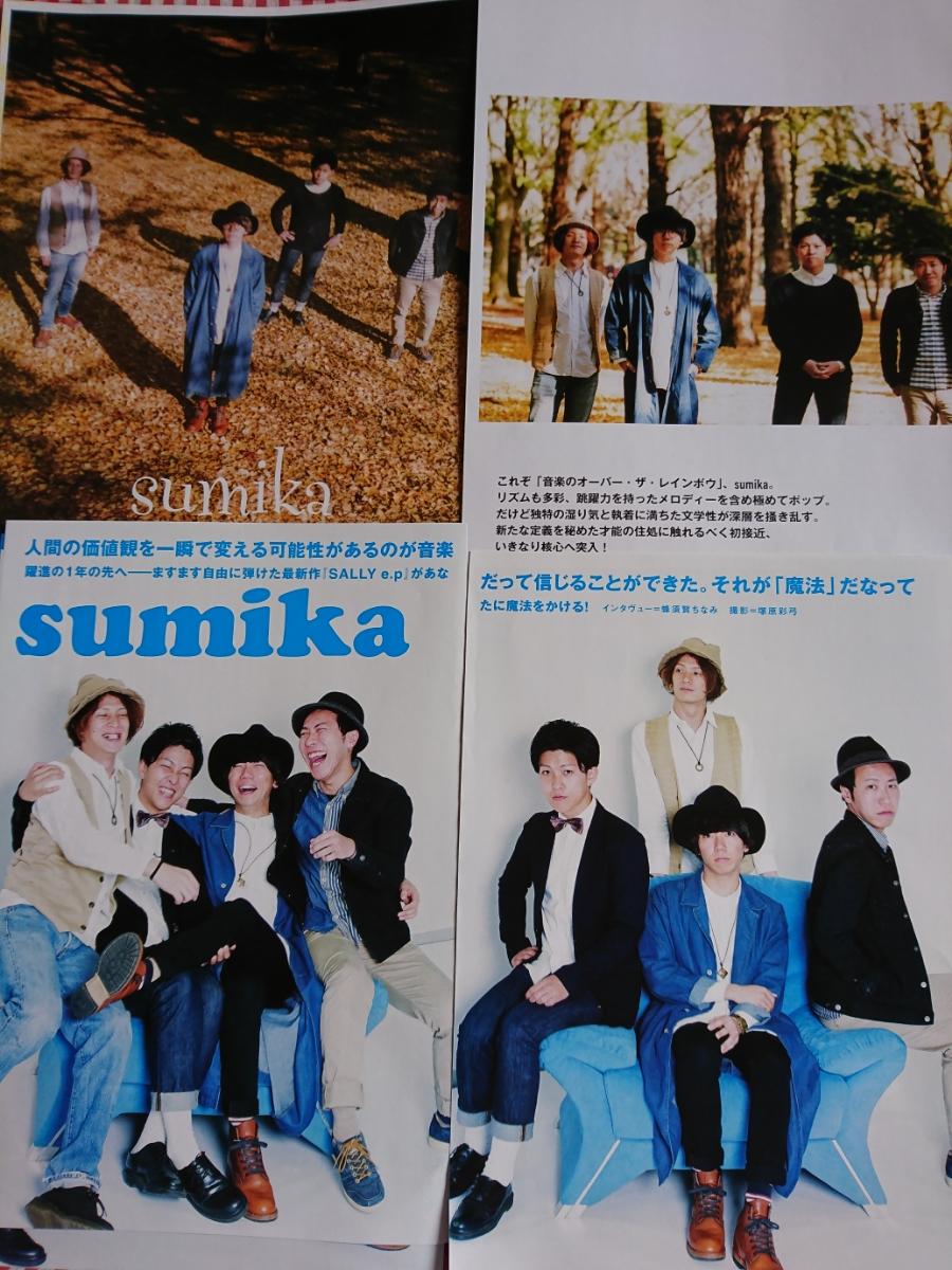 即決!sumika★切り抜き8枚
