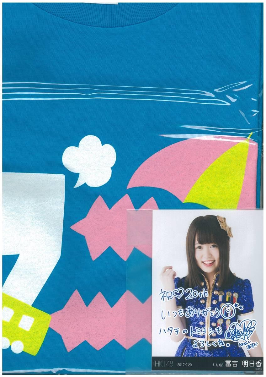 【未開封】HKT48 冨吉明日香さん 生誕記念 Tシャツ&生写真セット 2017年9月 ライブグッズの画像