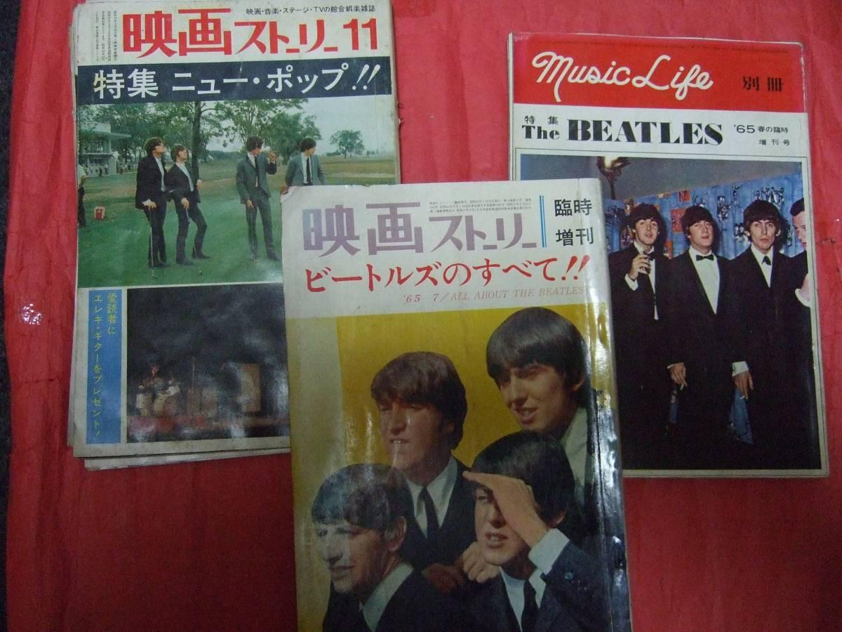ミュージックライフ臨時増刊 特集ビートルズ / 映画ストーリー「ビートルズのすべて」「特集ニューポップ」