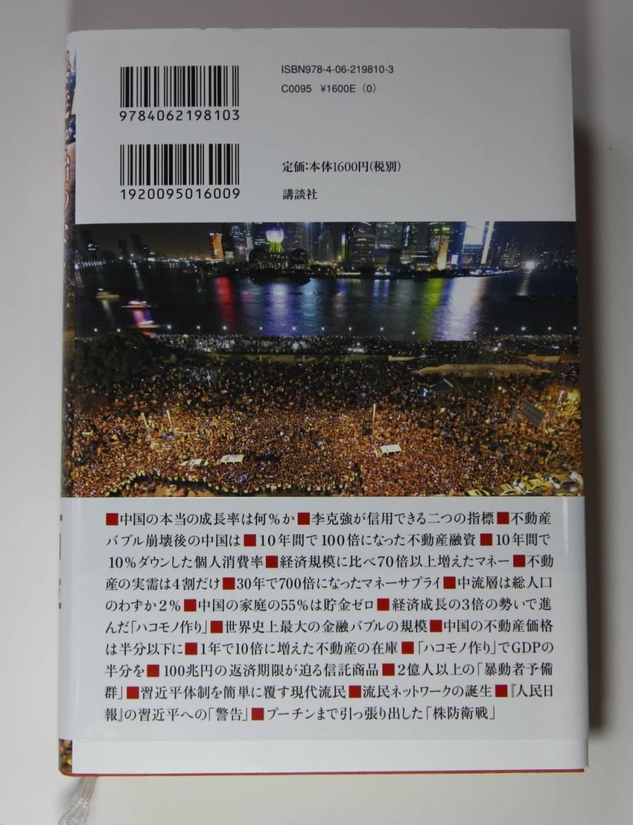 暴走を始めた中国2億6000万人の現代流民  石 平著  講談社_画像2