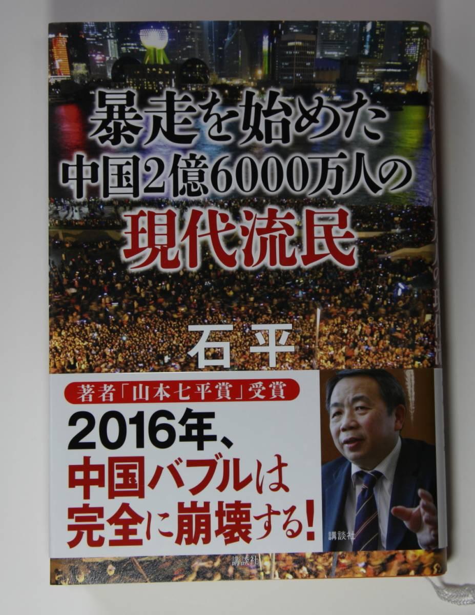 暴走を始めた中国2億6000万人の現代流民  石 平著  講談社