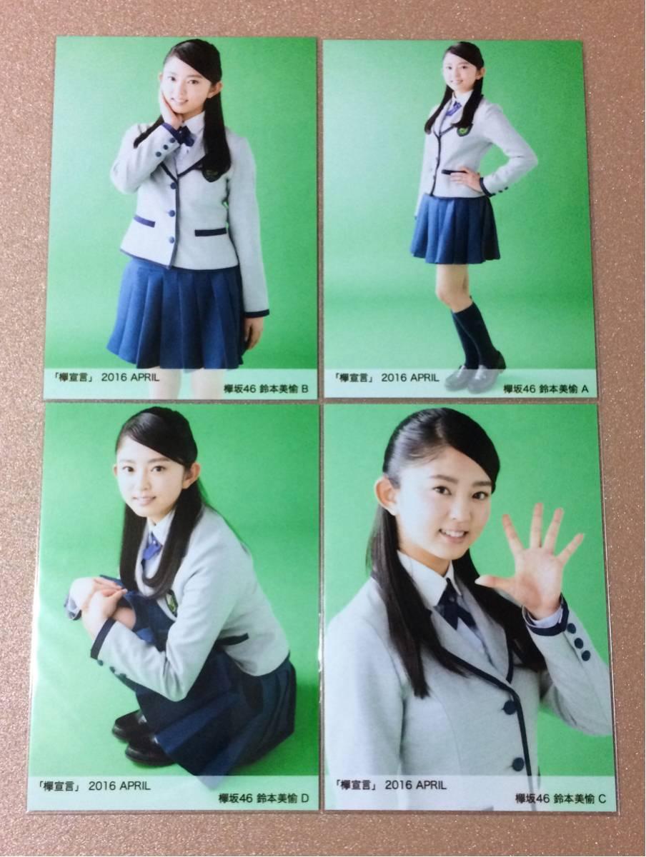 欅坂46 鈴本美愉 欅宣言 2016 April 4月 生写真 4種 コンプ 鈴本