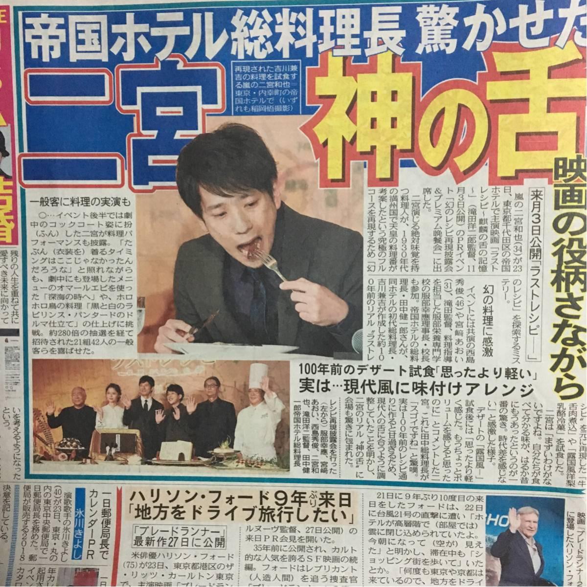 嵐 二宮和也 「ラストレシピ~麒麟の舌の記憶~」晩餐会 新聞切り抜き