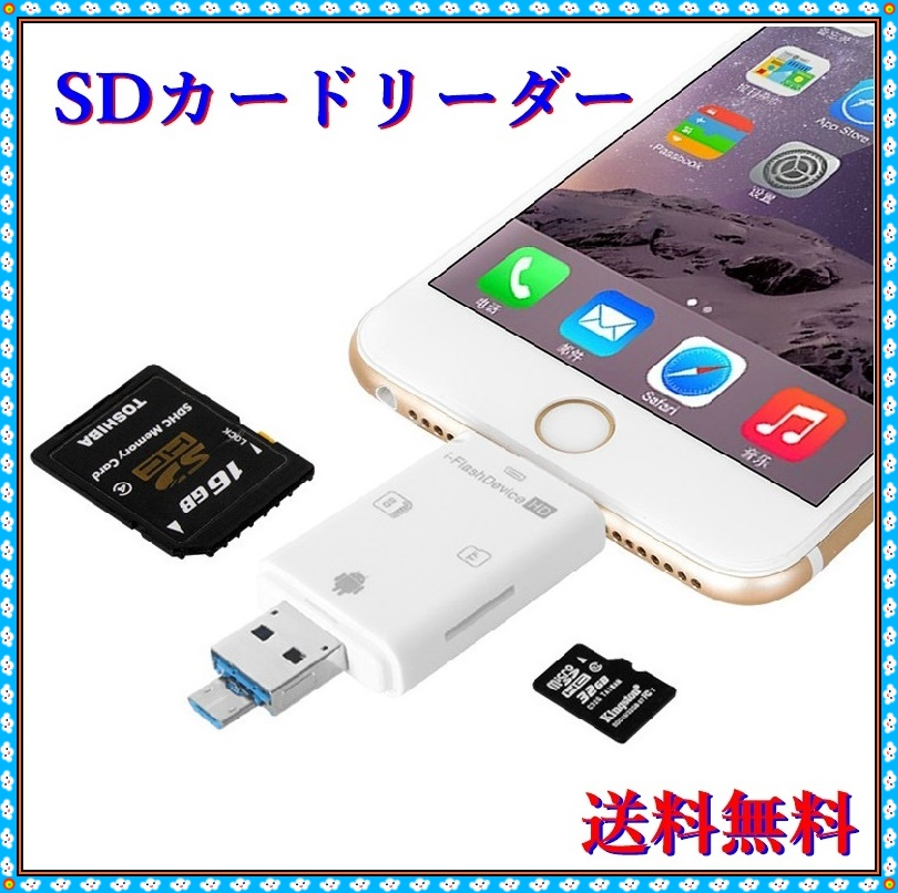 SDカードリーダー SD MicroSD iPhone iPad ライトニング対応 Lightning対応 SD カードリーダー MicroSD USB3.0 対応 PC