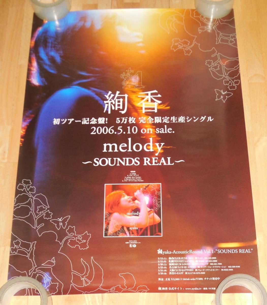 0949/絢香 ポスター/melody~SOUNDS REAL~ 発売告知/B2サイズ