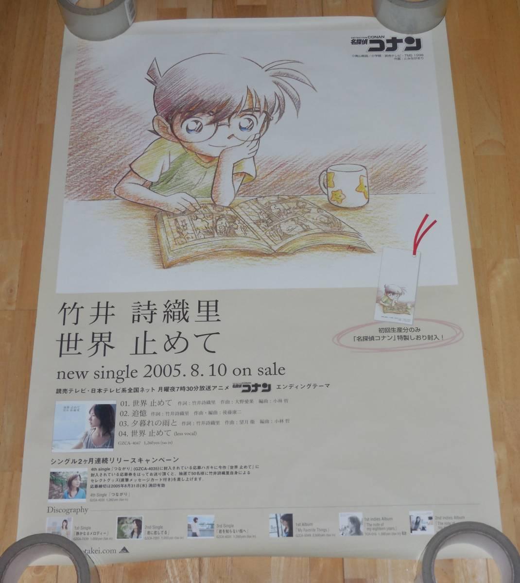 0906/竹井詩織里 ポスター/世界 止めて 名探偵コナン エンディングテーマ/B2サイズ
