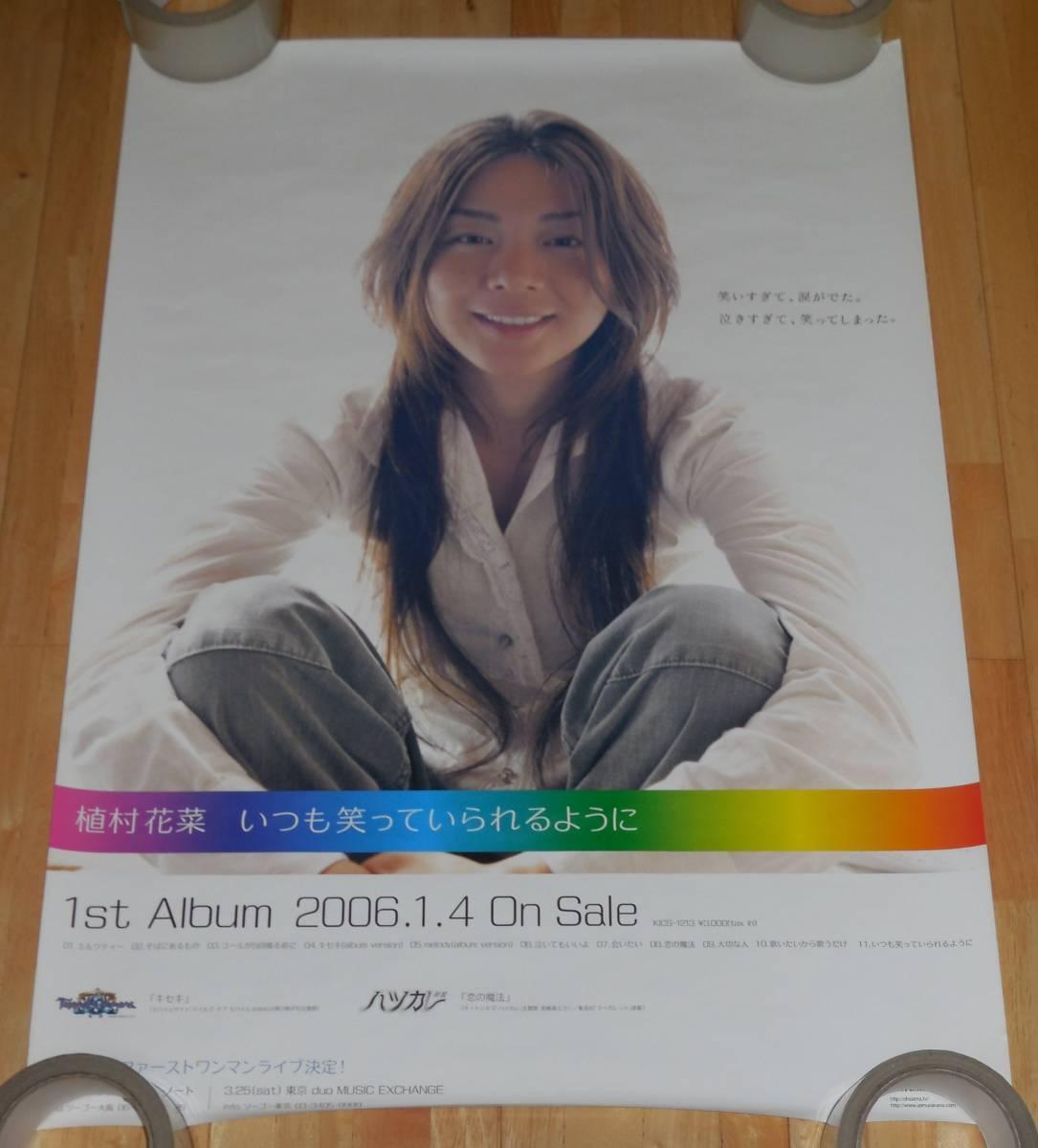 0962/植村花菜 ポスター/いつも笑っていられるように 発売告知/B2サイズ
