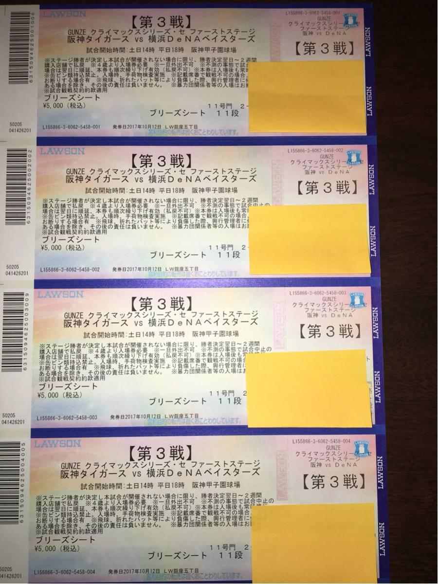 10/16(月) CS第3戦 ブリーズシート(内野三塁側) 4連番 クライマックスシリーズ 11段 超良席