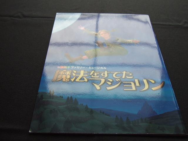 ★劇団四季★プログラム・パンフレット★魔法をすてたマジョリン★2006.8★