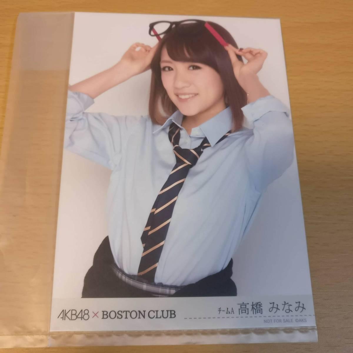 AKB48 高橋みなみ AKB48×BOSTON CLUB 公式生写真 ボストンクラブ メガネ