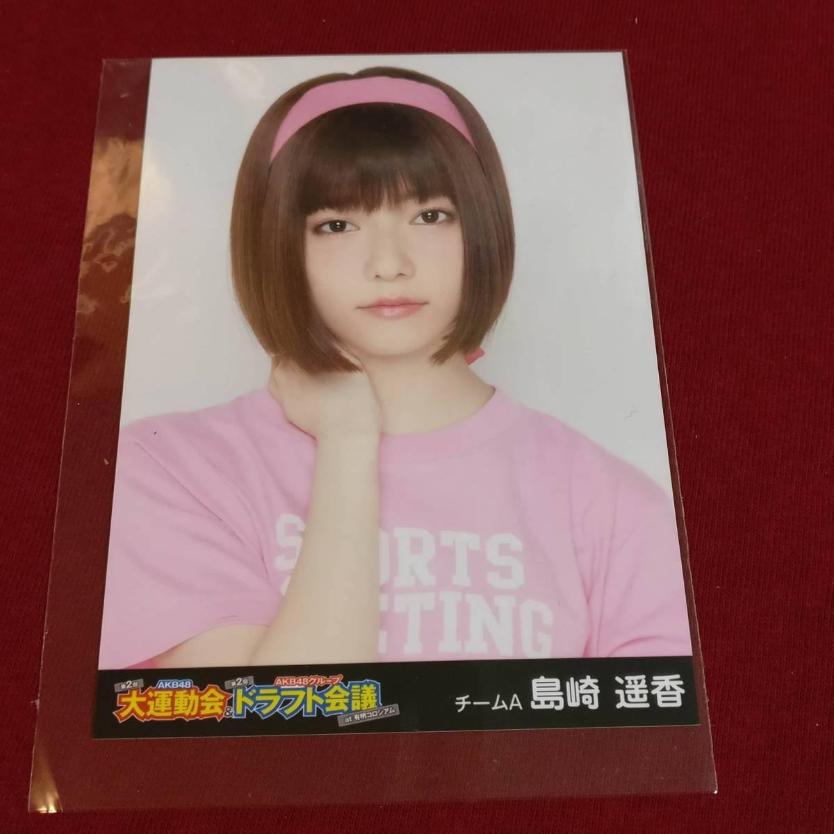 AKB48 島崎遥香 大運動会&ドラフト会議 DVD特典 公式生写真