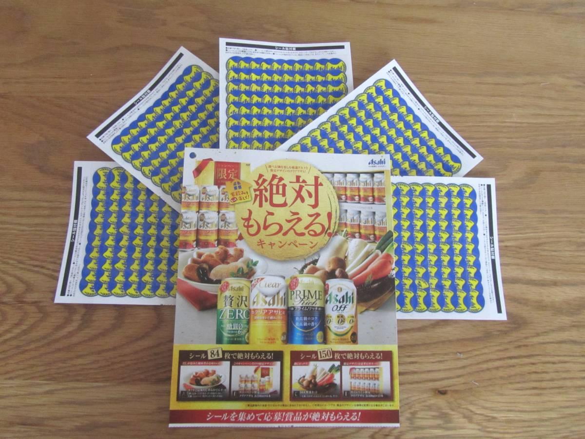 アサヒ「絶対もらえる!」キャンペーン☆応募シール750枚(クリアアサヒ 350ml缶 60本)