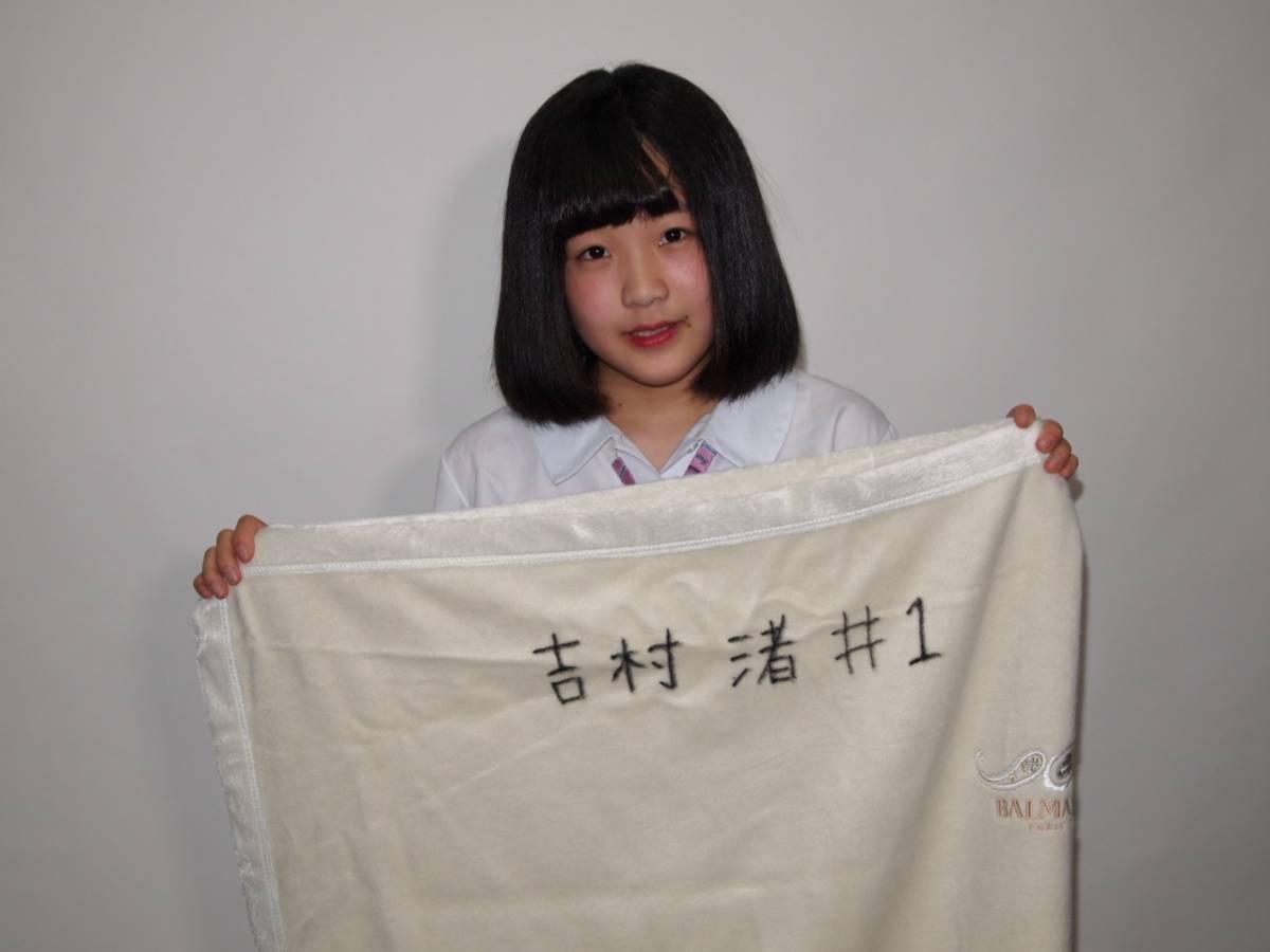 Nゼロ見習い吉村渚 愛用の毛布(サイン付き)