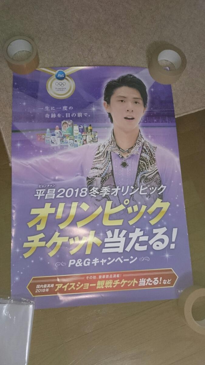 新品非売品☆羽生結弦 B2ポスター★販促品 レア グッズの画像