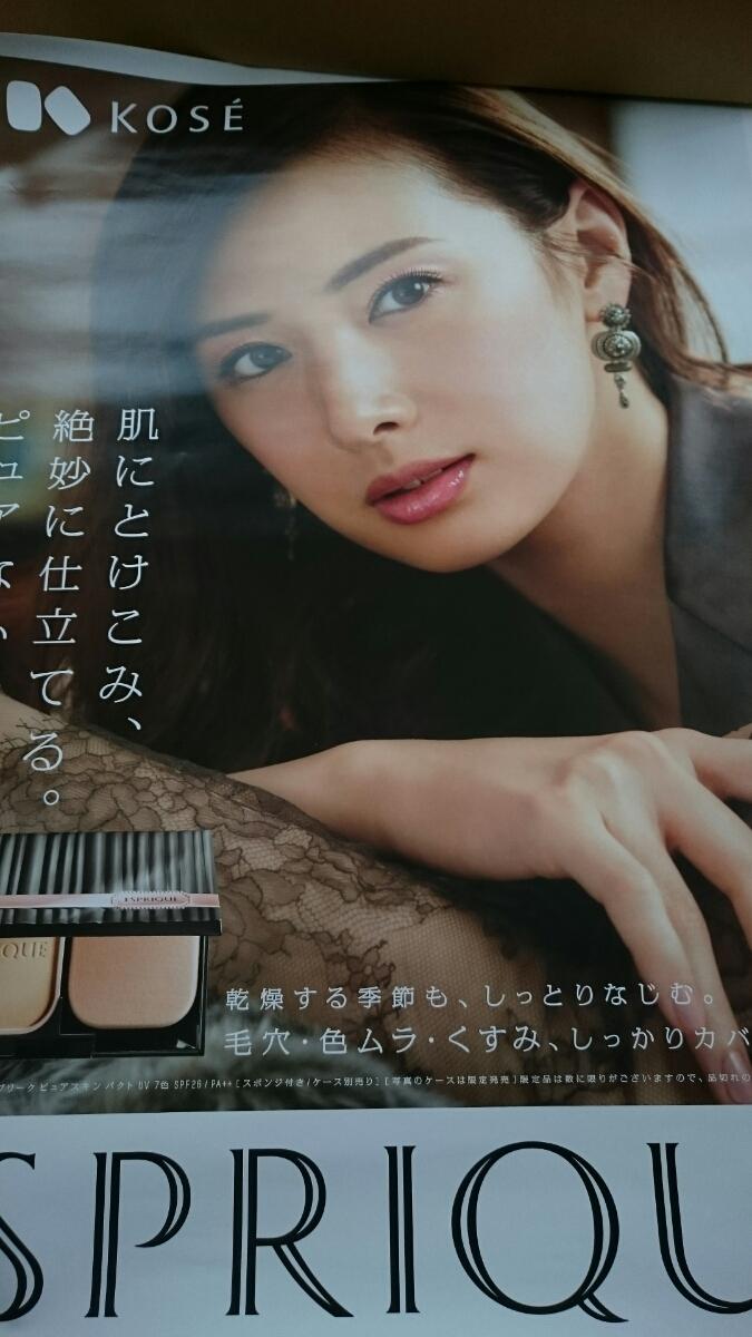 新品非売品☆北川景子 特大B1ポスター ESPRIQUE★販促品 レア グッズの画像