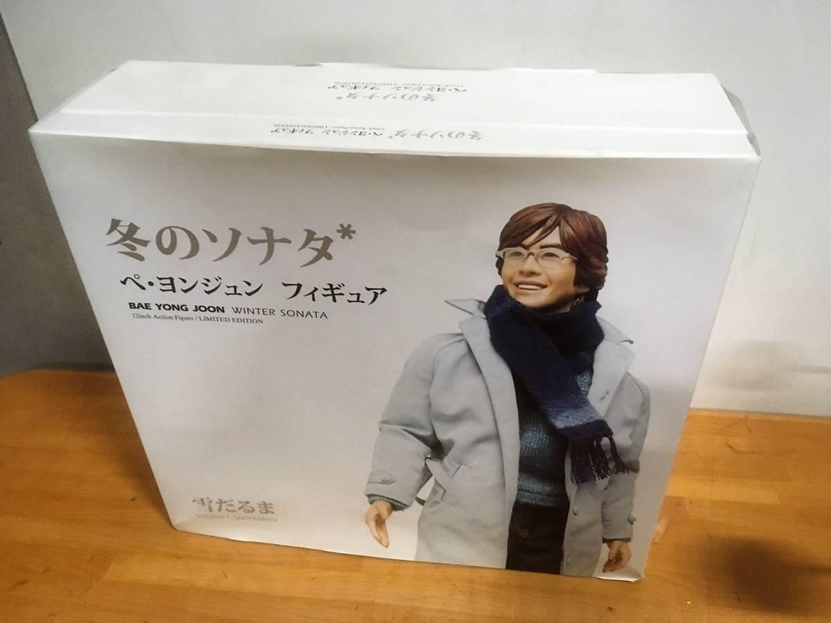 (156) 冬のソナタ ぺ ヨンジュン 12インチリアルフィギュア