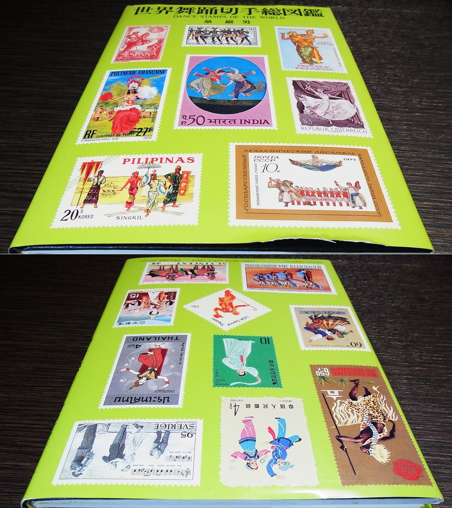 [World dance stamps total picture book] Japan philatelic Association spring 巌男 folk dance stamps catalog stamp collecting music stamps commemorative stamps Mao Zedong ended the revolutionary modern Peking Opera China stamps, etc. posted