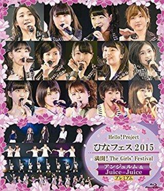 Hello!Project ハロプロ ひなフェス2015 ~満開!The Girls' Festival~<アンジュルム&Juice=Juiceプレミアム>(DVD) ライブグッズの画像