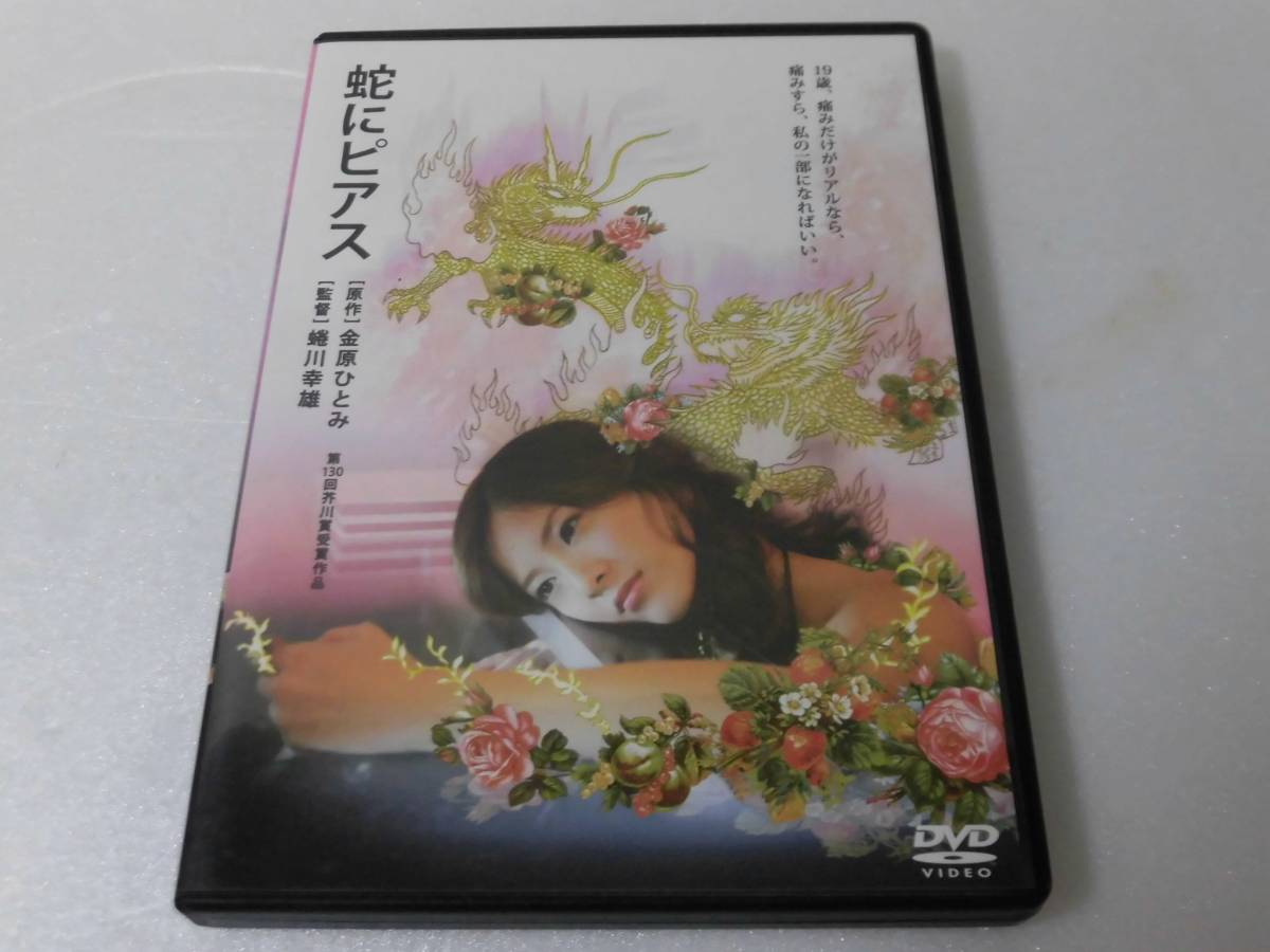 DVD 蛇にピアス 出演:吉高由里子、高良健吾 ディスク良好♪ 送料180円 グッズの画像