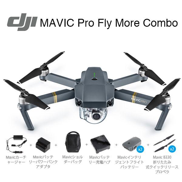 ★新品未開封 DJI ドローン フルセットMavic Pro Fly More Combo