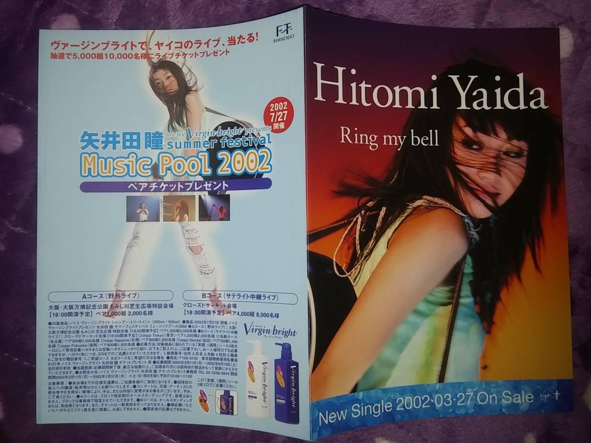 非売品 矢井田瞳 2002年 Ring my bell 販促 フライヤー チラシ
