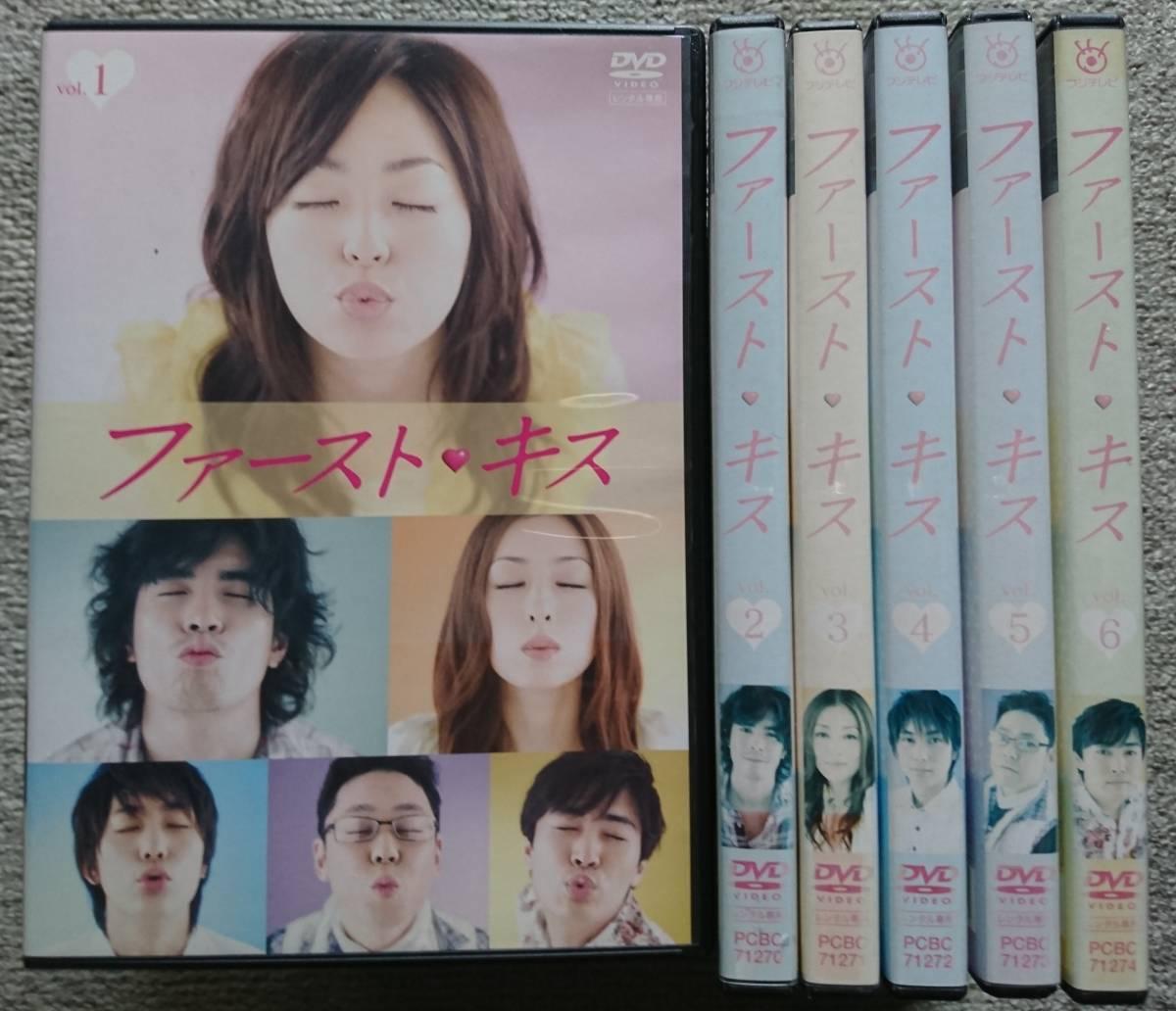 【レンタル版DVD】ファースト・キス 全6巻 井上真央 伊藤英明 グッズの画像