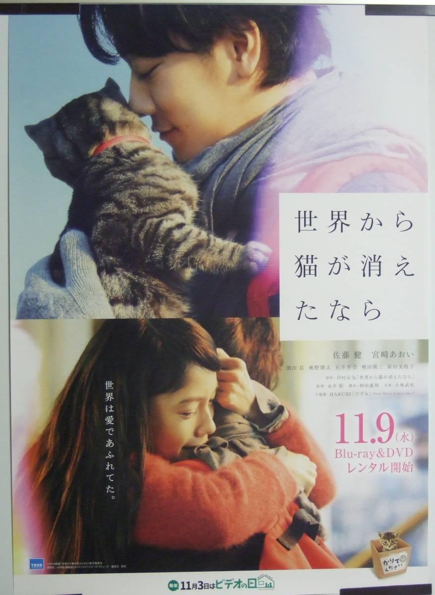 世界から猫が消えたなら 佐藤健/宮崎あおい レンタル告知ポスター B2版 グッズの画像