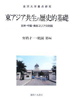 東アジア共生の歴史的基礎 日本・中国・南北コリアの対話_画像1