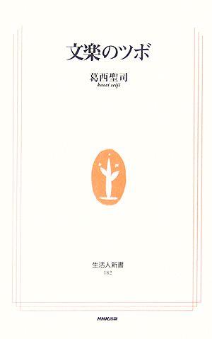 文楽のツボ 生活人新書/葛西聖司【著】