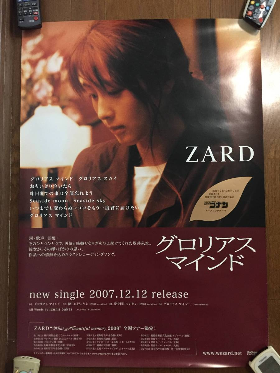 ZARD ポスター 4枚セット