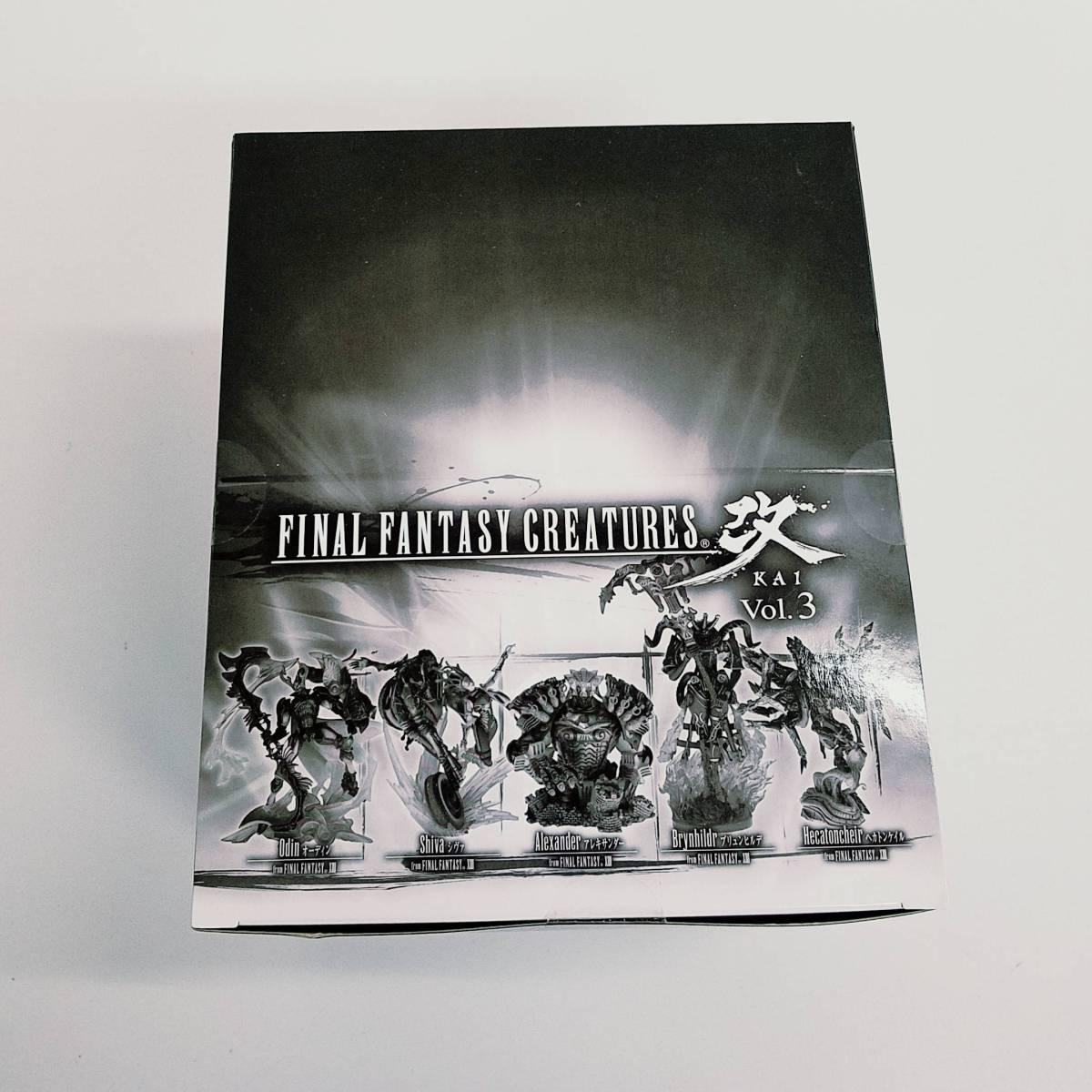 ファイナルファンタジー FINAL FANTASY CREATURES改 Vol.3 BOX フルコンプ
