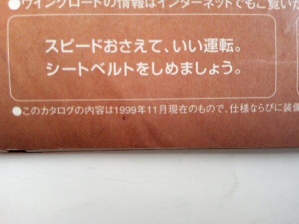 日産 ウィングロード カタログ 1999/11 〒164円_画像3