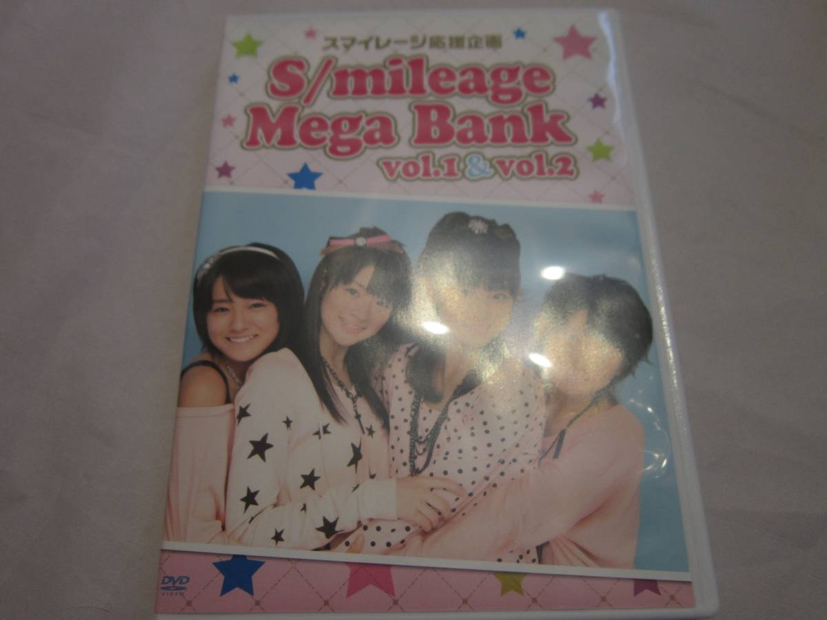 DVD「スマイレージ(S/mileage)/Mega Bank vol.1 & vol.2」