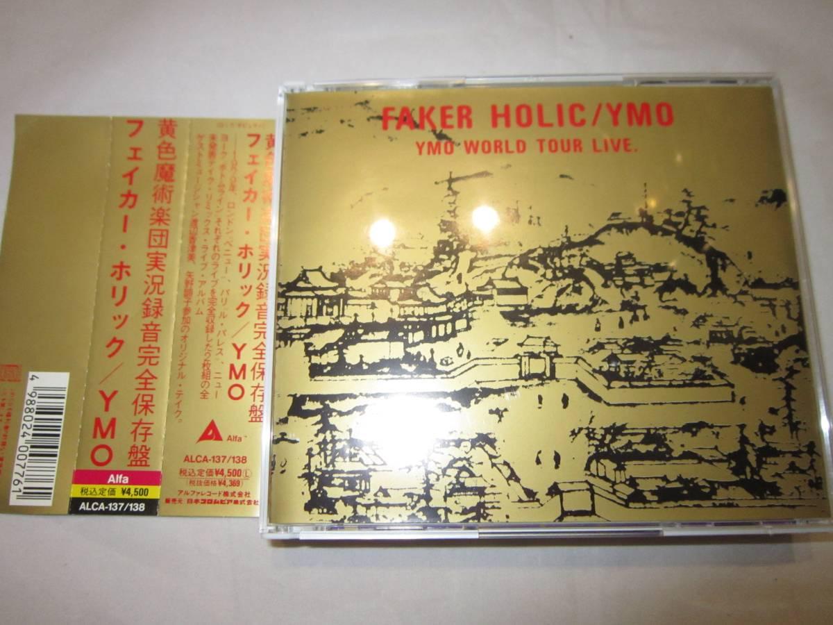 帯付き 2CD YMO「YMO WORLD TOUR LIVE・FAKER HOLIC」 高橋幸宏・細野晴臣・坂本龍一